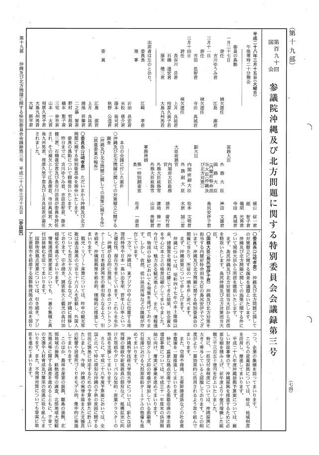 平成28年3月17日 財政金融委員会