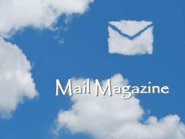メールマガジン Vol.4-083