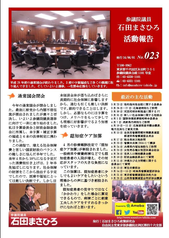 千葉県看護連盟総会
