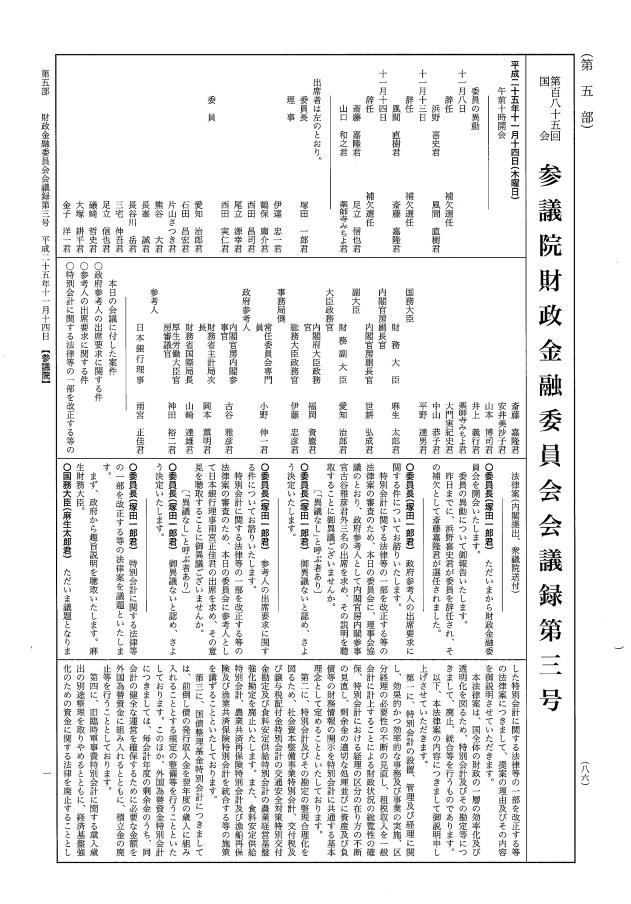 平成26年3月18日 財政金融委員会