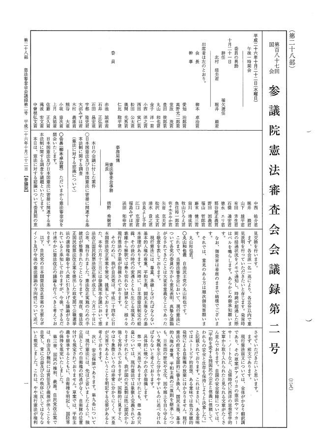 平成26年6月2日 憲法審査会