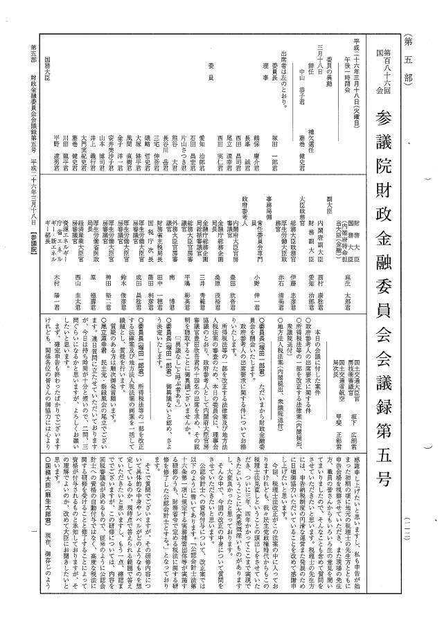 平成26年5月20日 財政金融委員会