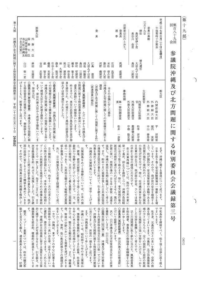 平成27年3月24日 財政金融委員会