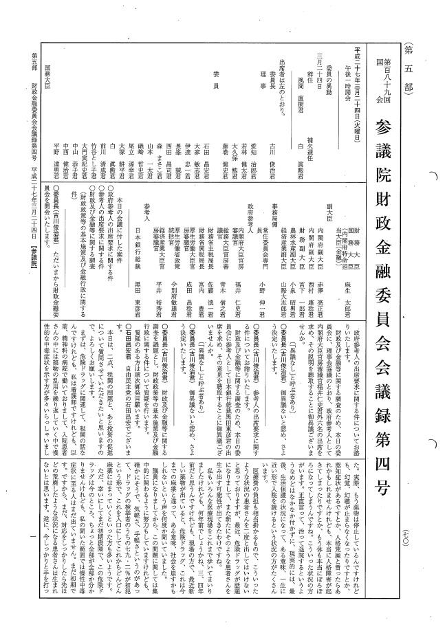 平成27年3月20日 沖縄及び北方問題に関する特別委員会
