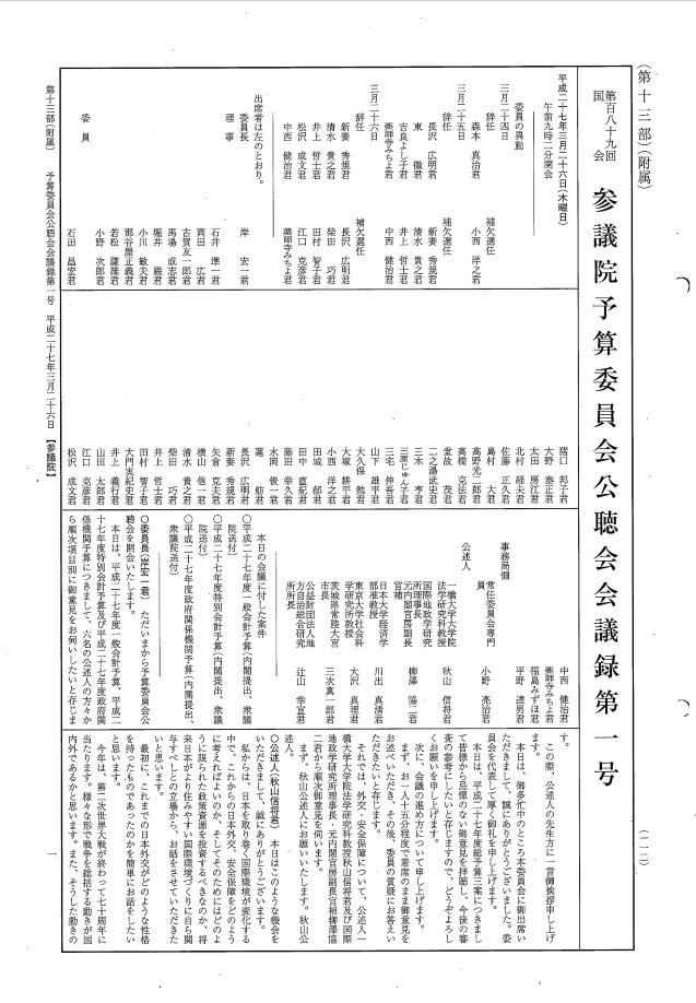 平成27年3月25日 沖縄及び北方問題に関する特別委員会