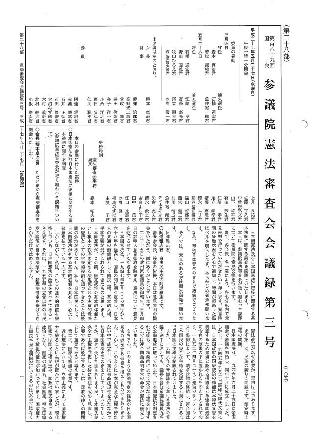 平成27年9月7日 憲法審査会