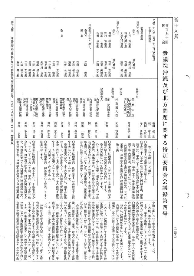 平成28年3月22日 財政金融員会