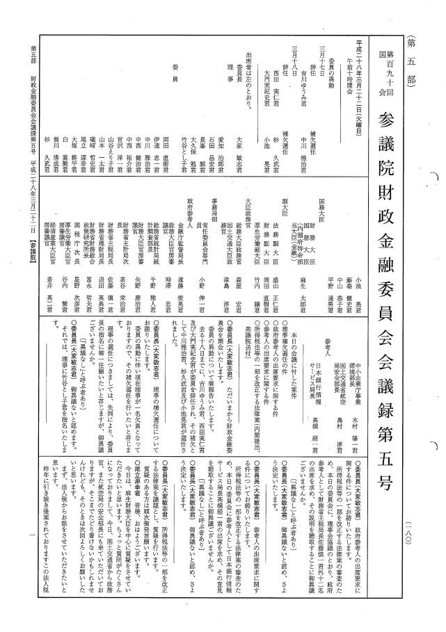 平成28年3月22日 沖縄及び北方問題に関する特別委員