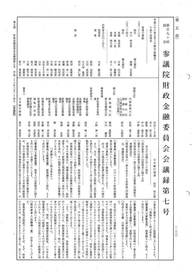 メールマガジン Vol.4-079