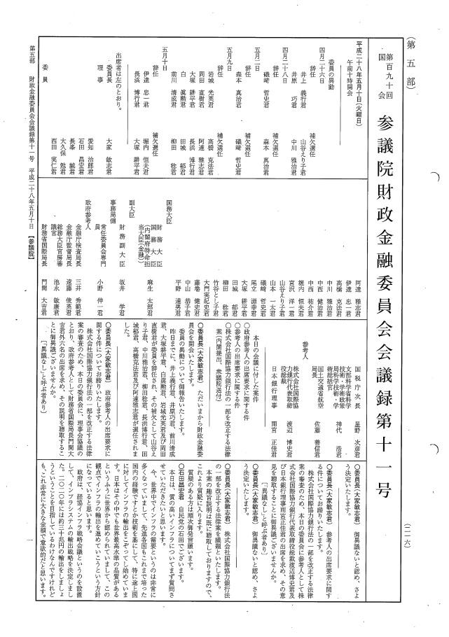 都道府県別 看護職員養成課程ごと定員数