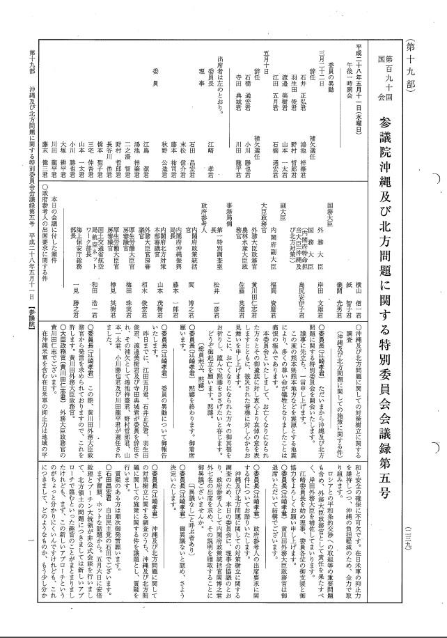 平成28年5月11日 沖縄及び北方問題に関する特別委員会