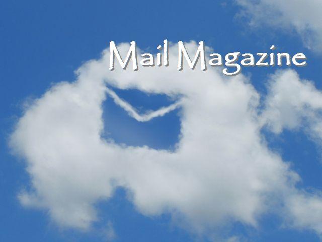 メールマガジン Vol.4-086