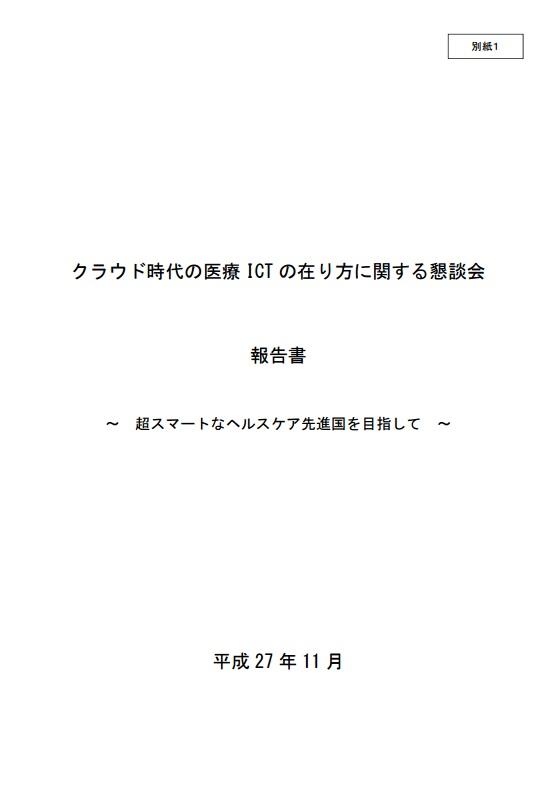 未来の医療を変える力を持つ日本人~後編~