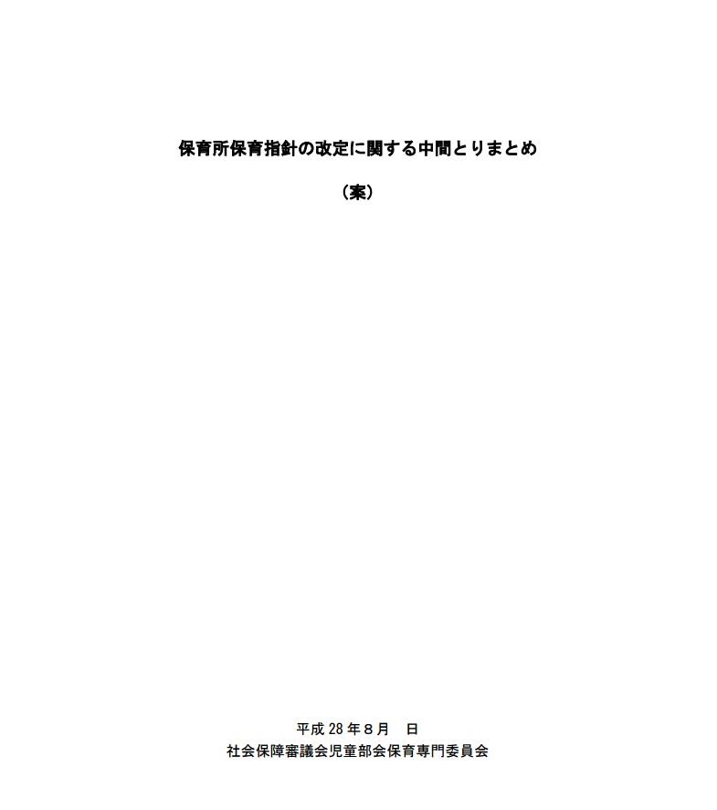未来の医療を変える力を持つ日本人 ~前編~