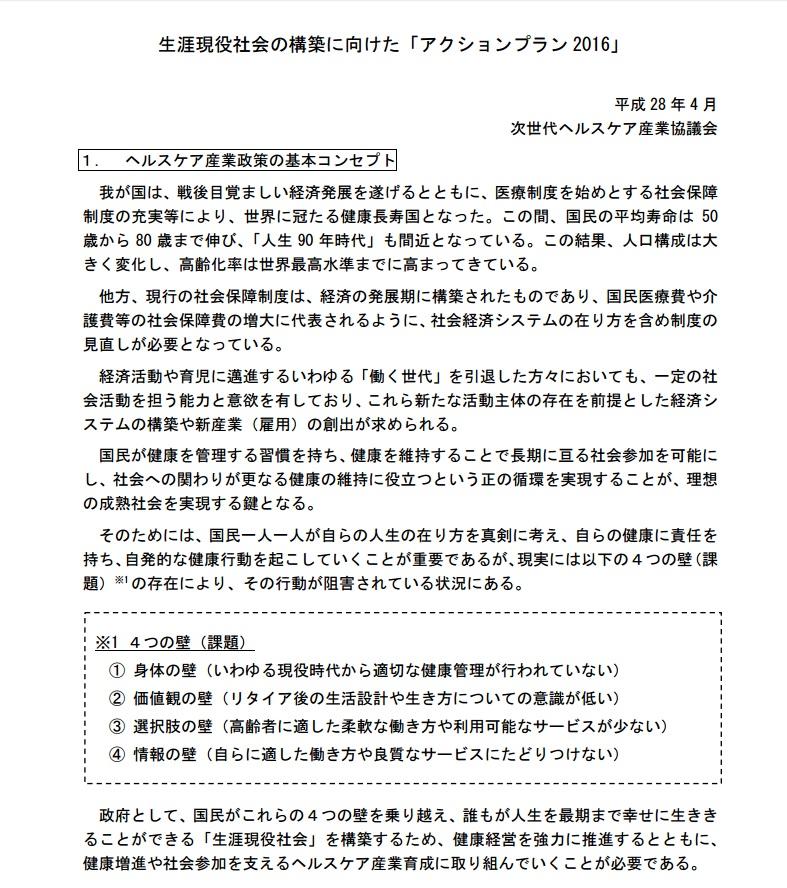 アメリカと日本の医療の共通の課題