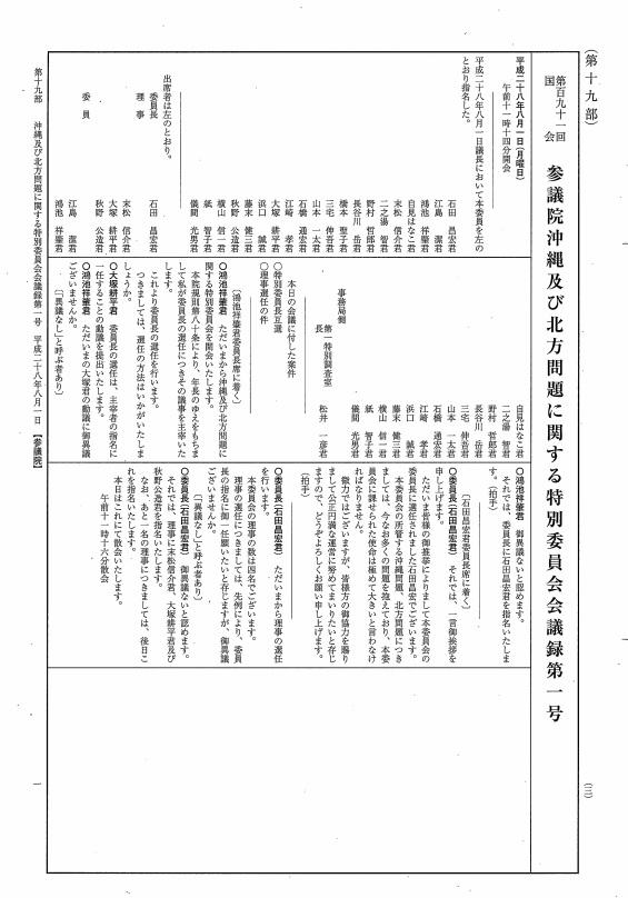 平成28年08月01日 沖縄及び北方問題に関する特別委員会
