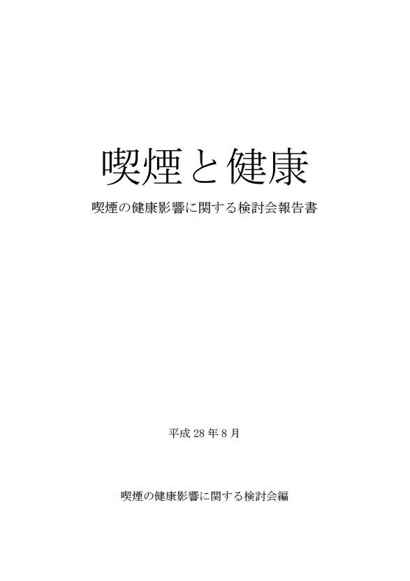 「喫煙の健康影響に関する検討会報告書」について