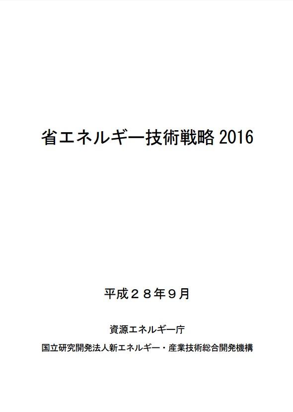 省エネルギー技術戦略 2016