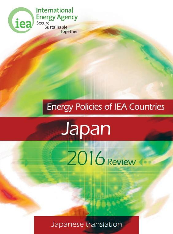 IEA(国際エネルギー機関)による国別詳細審査報告書