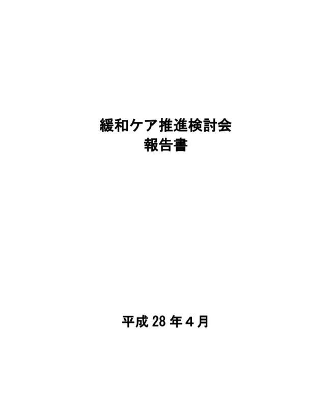 緩和ケア推進検討会報告書