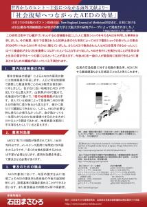 [参議院議員 石田まさひろメールマガジン]Vol.5-098(2017年01月05日発行)
