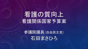 東京都看護連盟支部長会