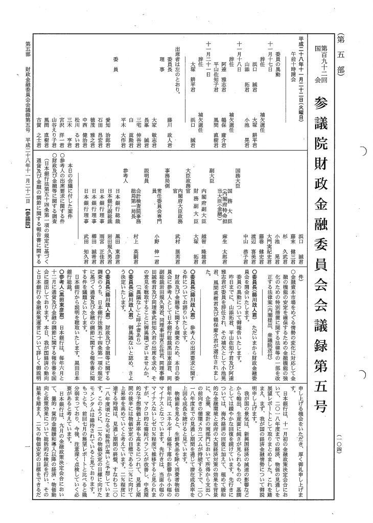 平成28年11月22日 財政金融委員会