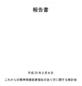 [参議院議員 石田まさひろメールマガジン]Vol.5-103(2017年03月09日発行)