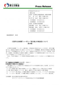 C型肝炎治療薬「ハーボニー®配合錠」の偽造品についてのサムネイル
