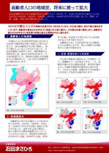 高齢者人口地域差のサムネイル