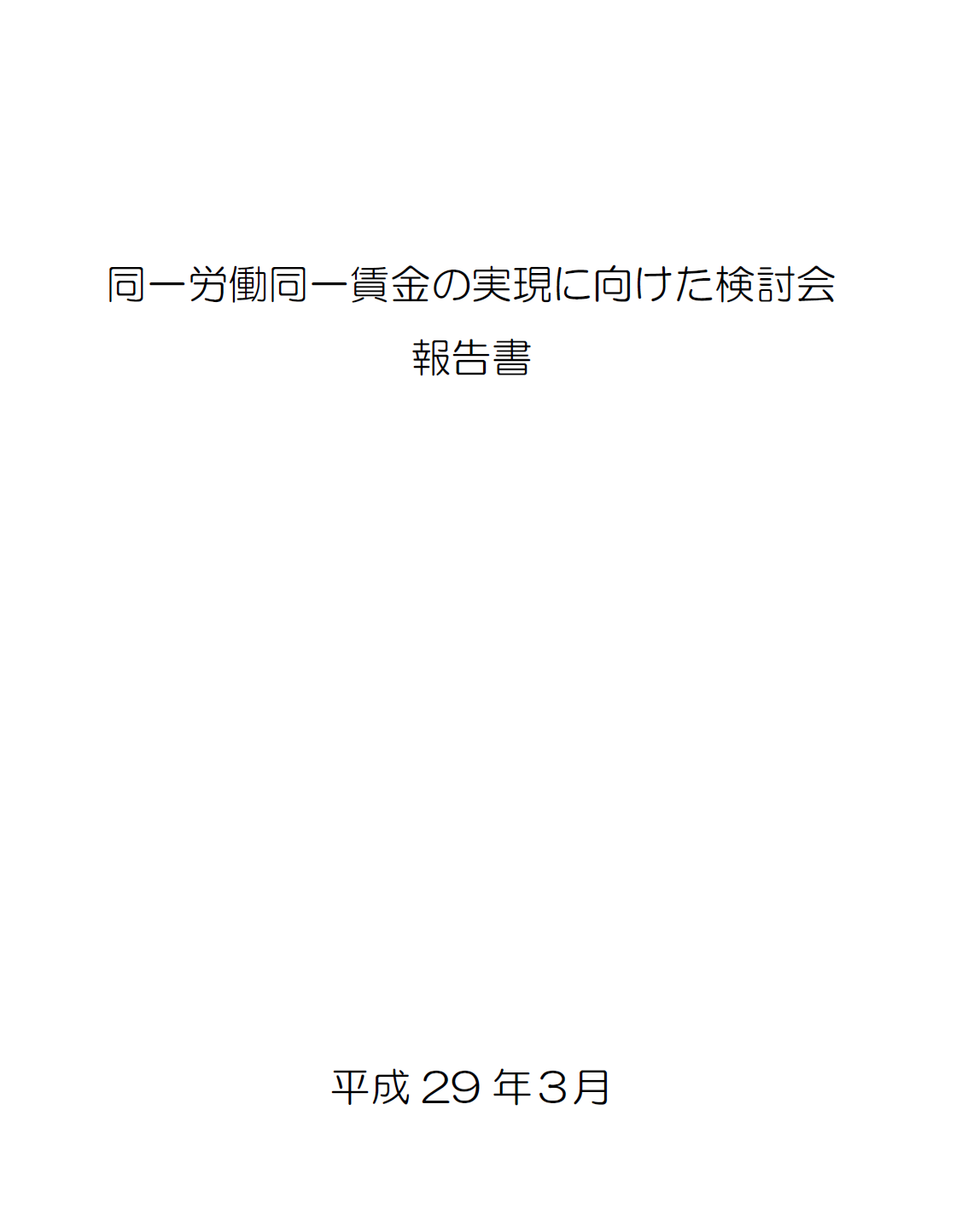 法案解説シリーズ(13)-学校教育法-