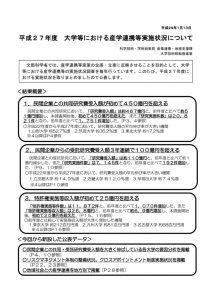 平成27年度大学等における産学連携等実施状況についてのサムネイル