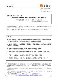 法案解説シリーズ(12)-平成31年6月1日から同月10日までの間に任期が満了することとなる地方公共団体の議会の議員及び長の任期満了による選挙により選出される議会の議員及び長の任期の特例に関する法律-