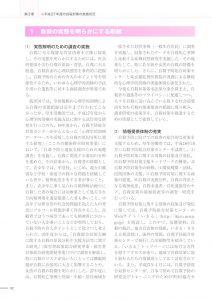 平成29年版自殺対策白書【第3章】のサムネイル