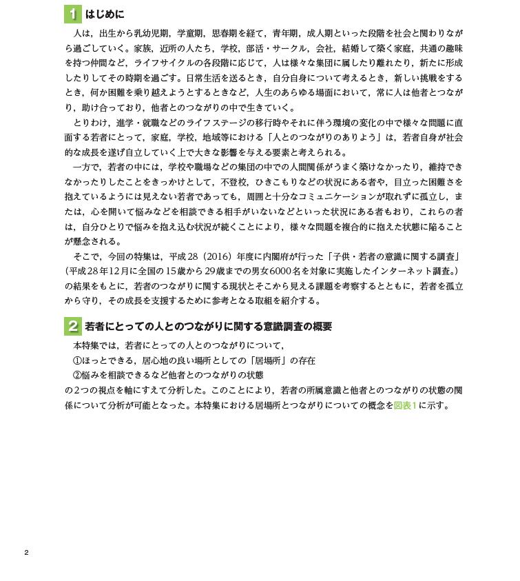 法案解説(22)-公職選挙法改正案-