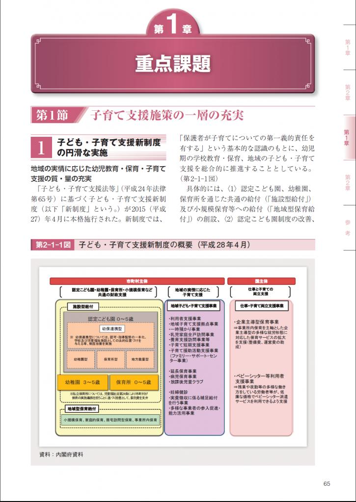 平成29年版少子化対策白書【第2部、第1章】重点課題