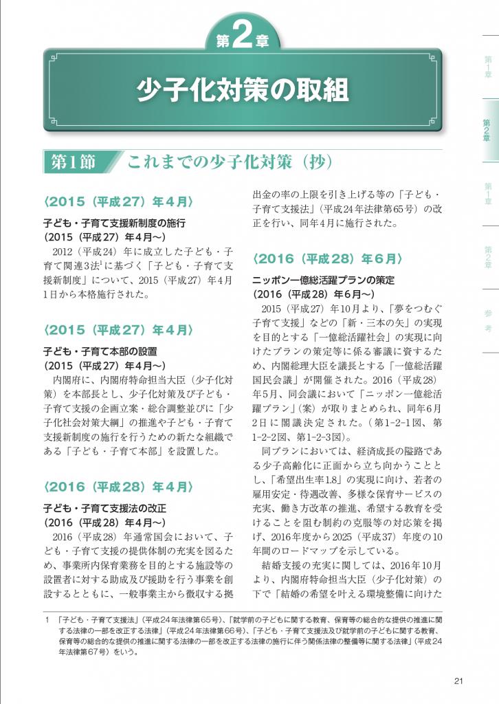 平成29年版少子化対策白書【報告書】平成29年版少子化対策白書【第一部, 第二章】少子化対策の取組