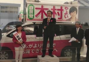 京都3区 木村やよい候補(看護師・保健師)選挙応援1