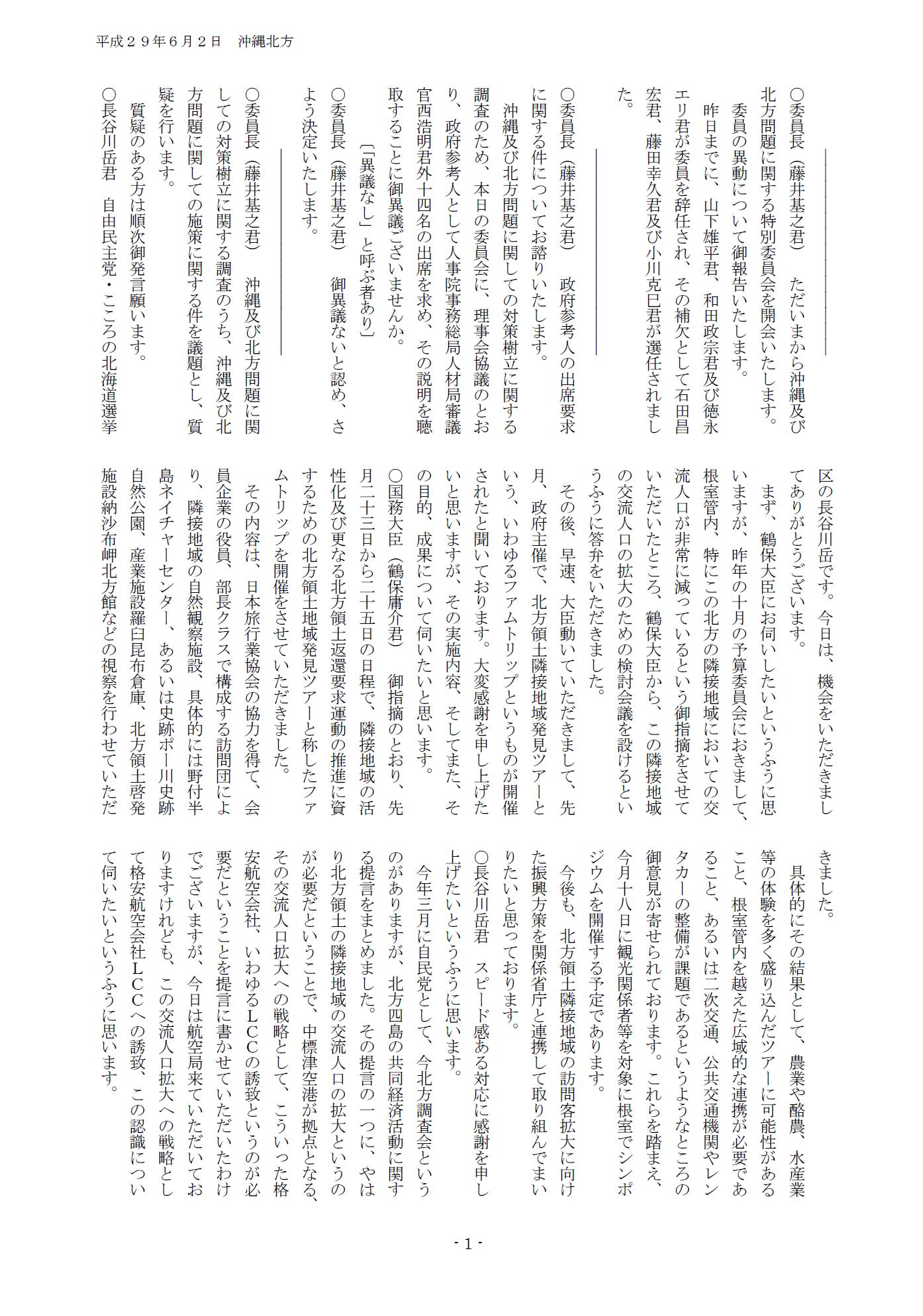 法案解説シリーズ(20)-港湾法-