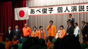 岡山3区 あべ俊子候補(看護師)選挙応援2