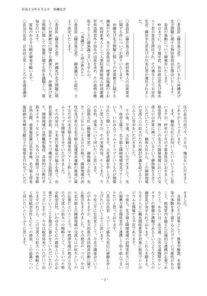 第193回通常国会 参議院沖縄及び北方問題に関する特別委員会