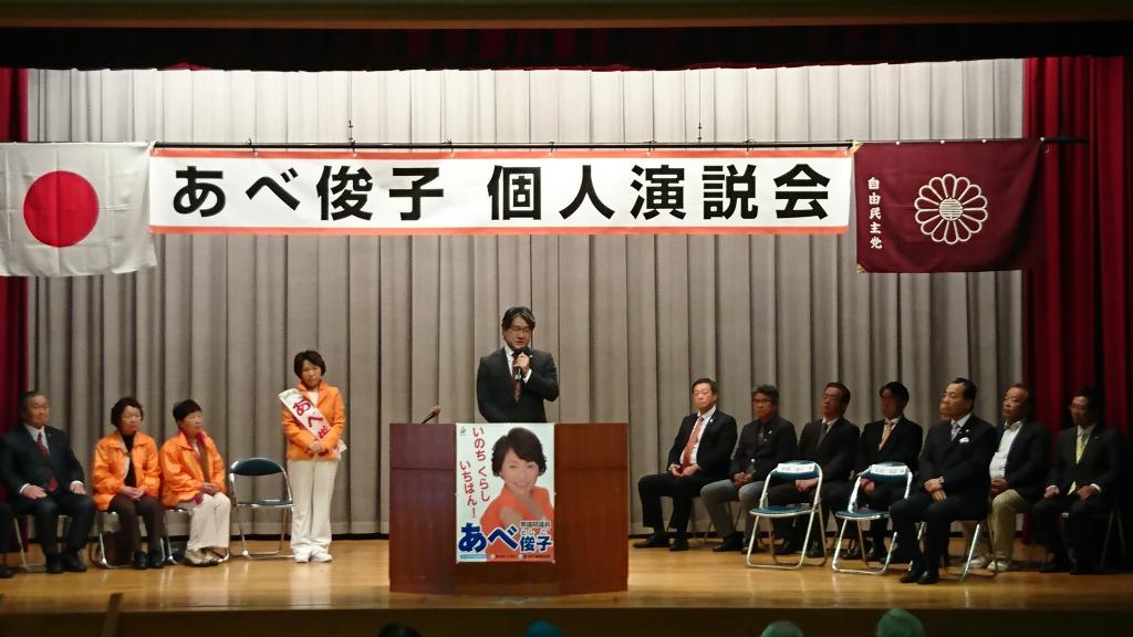 岡山3区 あべ俊子候補(看護師)選挙応援1