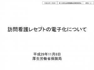 県看護連盟研修会(平成30年診療報酬・介護報酬改定について)