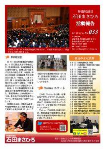 活動報告No.33(rev)のサムネイル