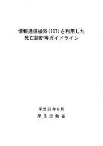 情報通信機器 (ICT) を利用した死亡診断等ガイドラインのサムネイル
