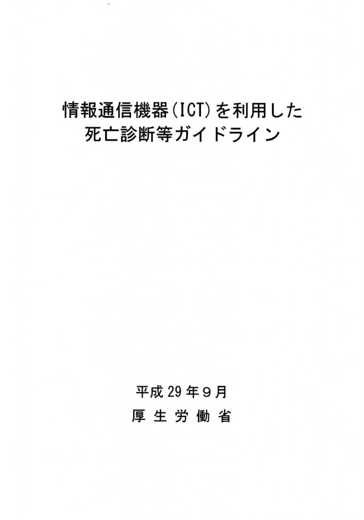 情報通信機器 (ICT) を利用した死亡診断等ガイドライン