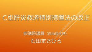 [参議院議員 石田まさひろメールマガジン]Vol.5-122(2017年12月07日発行)
