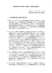 日本における結核の発生状況