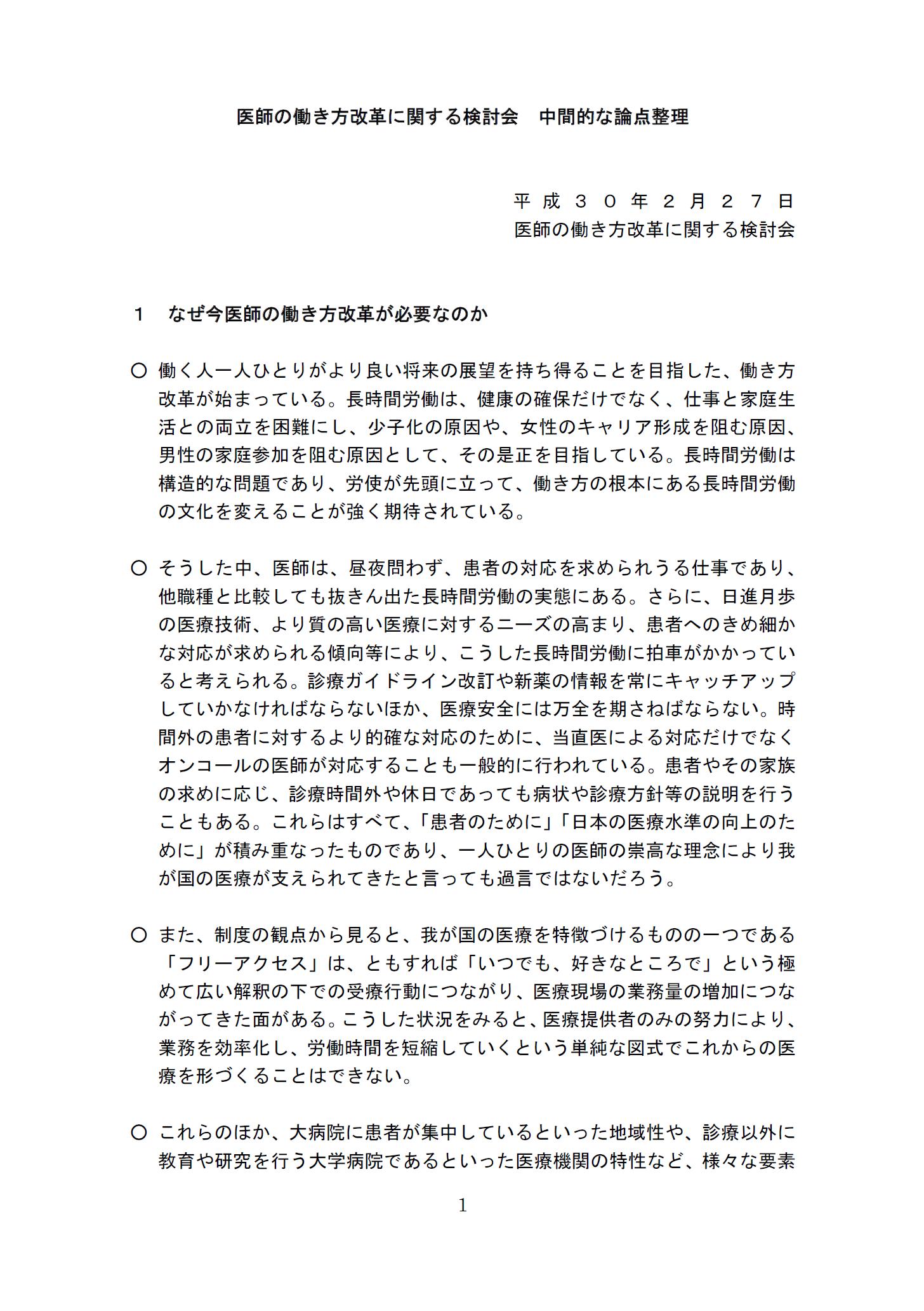 [参議院議員 石田まさひろメールマガジン]Vol.6-128(2018年3月1日発行)
