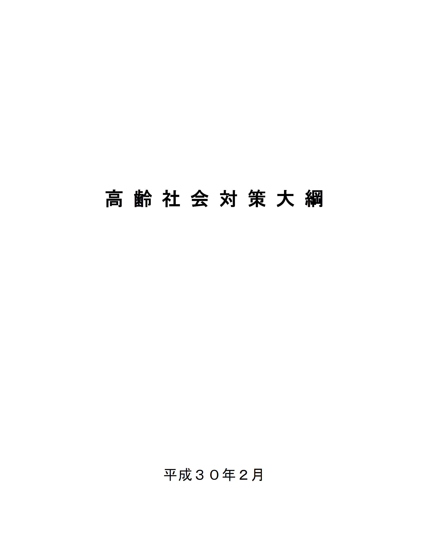 [参議院議員 石田まさひろメールマガジン]Vol.6-127(2018年2月15日発行)